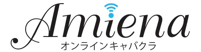 オンラインキャバクラAmiena(アミーナ) ロゴ