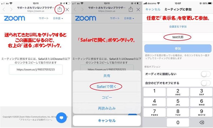 オンラインキャバクラAmiena、zoom接続方法